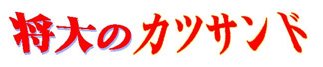 将大のカツサンド(Akky!!Time SHOW)_b0314139_12375154.jpg