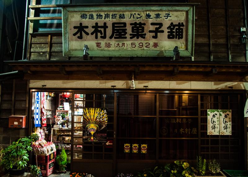 大月の街/山梨県へことりっぷ(3)_d0214541_10525130.jpg