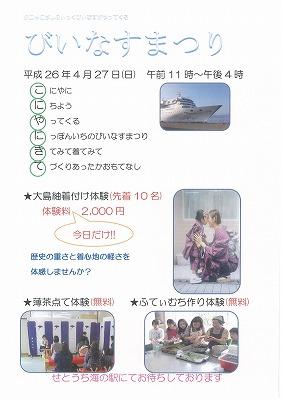 「ぱしふぃっくびいなす」が入港しますよ~!!_b0177163_13104662.jpg