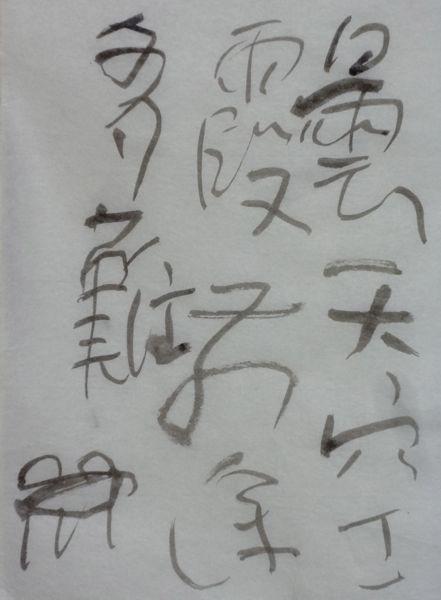朝歌4月18日_c0169176_08182688.jpg
