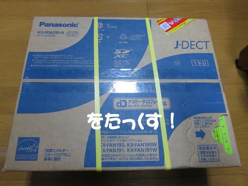 パーソナルファックス KX-PD603D-N 買ったったwww_b0200291_21224179.jpg