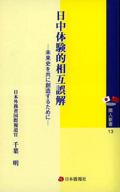 対中外交第一線で活躍された外務省関係者の書籍を整理した、日本僑報社刊行分_d0027795_12203943.jpg
