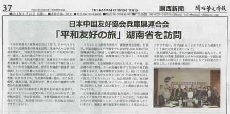 陽光導報と関西華文時報、日本湖南人会関連記事を掲載_d0027795_18253138.jpg