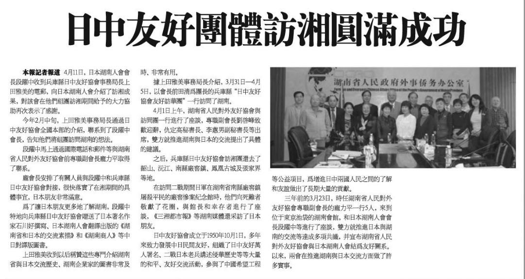 陽光導報と関西華文時報、日本湖南人会関連記事を掲載_d0027795_18254245.jpg