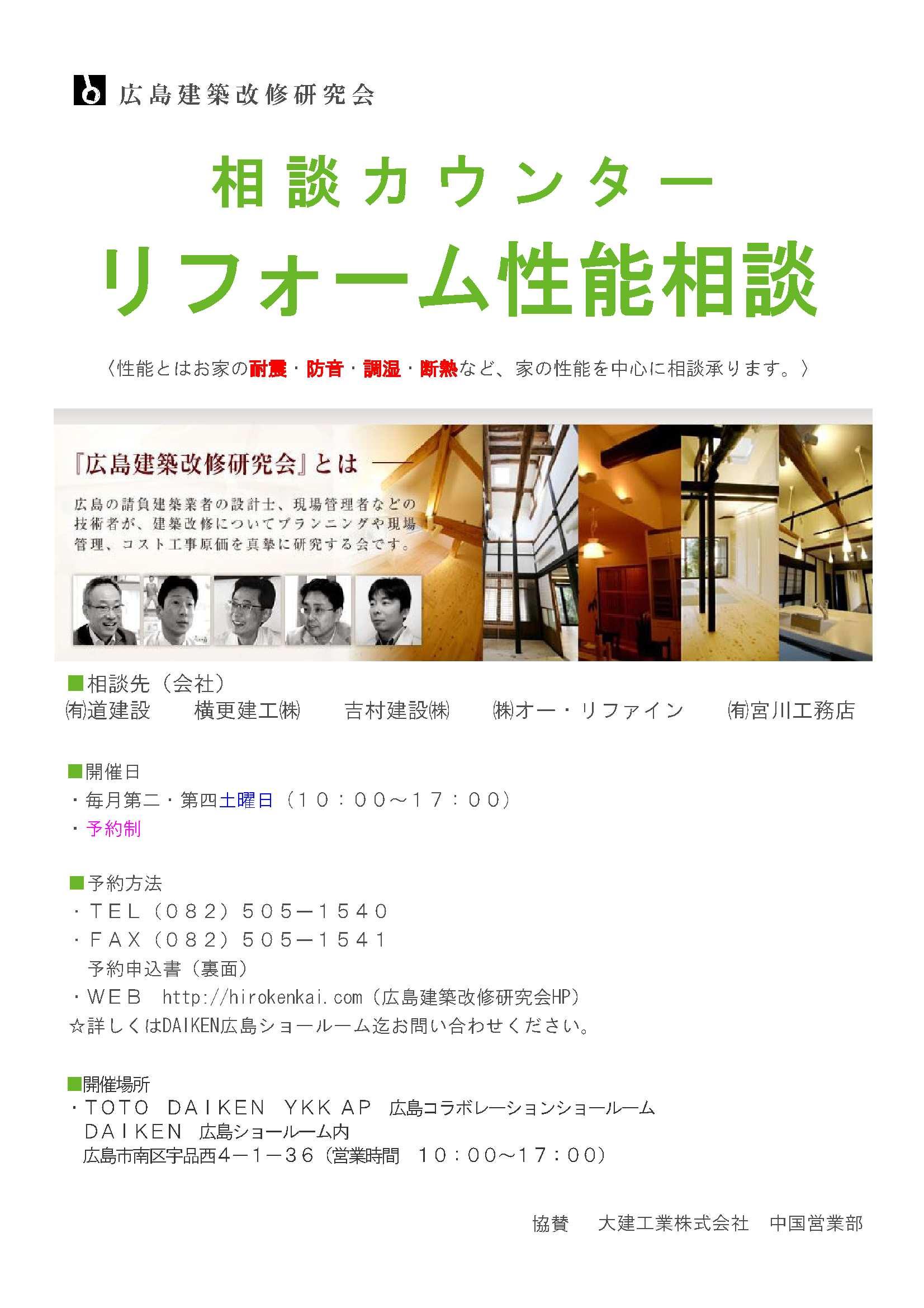 広島建築改修研究会!_b0078597_20214814.jpg