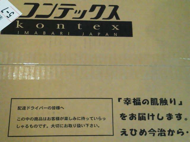 コンテックスから新作タオル入荷_f0255704_1555299.jpg