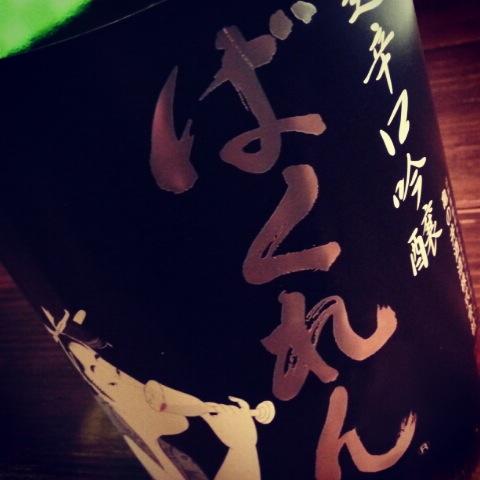 日本酒 3_b0166909_253980.jpg