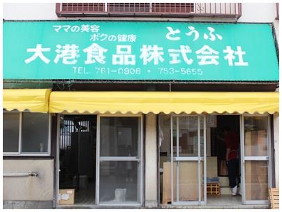 横浜 豆腐の名店_c0141025_23451684.jpg