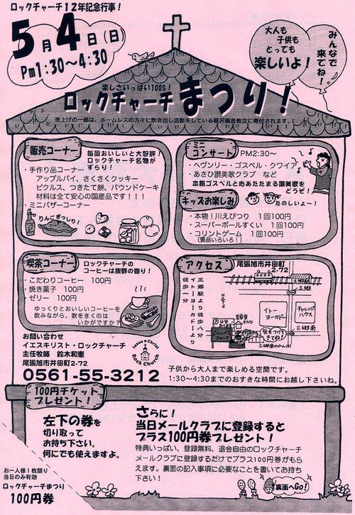 5月4日(日)ロックチャーチまつりのお知らせ!_d0120628_3564788.jpg