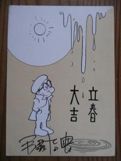 手塚治虫先生_b0325640_15322712.jpg