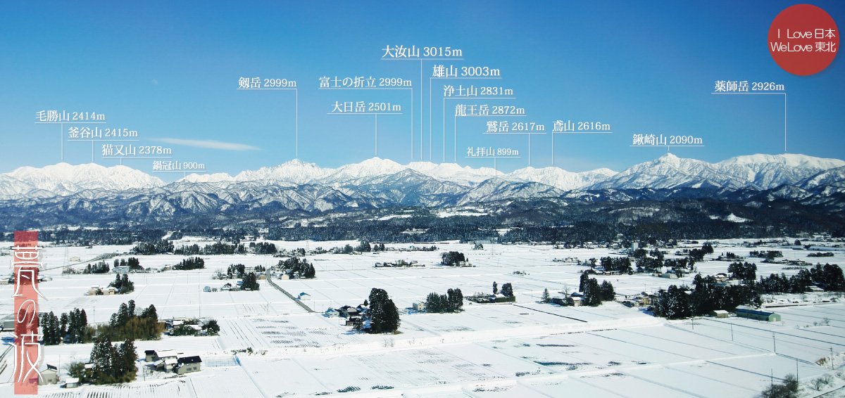 立山連峰の山々の名前 ~立山町から望む雪の立山連峰 冬版~_b0157849_11530571.jpg