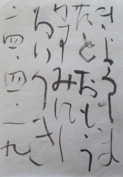 朝歌4月19日_c0169176_08195320.jpg