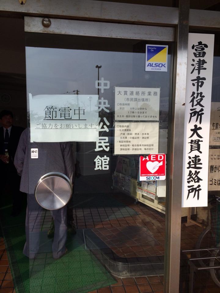 平成26年4月16日 TBS 報道特集 千葉県富津ロケ。_a0154482_21104940.jpg