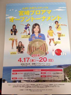 宮崎◇予選前半!_d0162684_04433.jpg