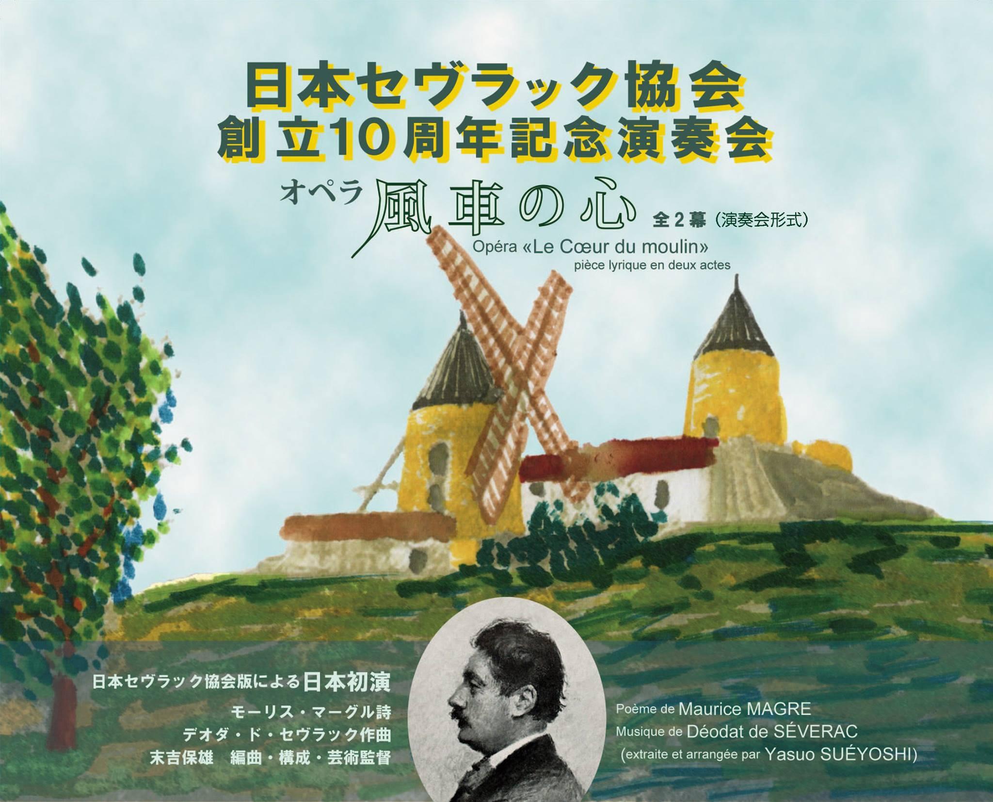 オペラ《風車の心》日本初演!_e0292489_037493.jpg
