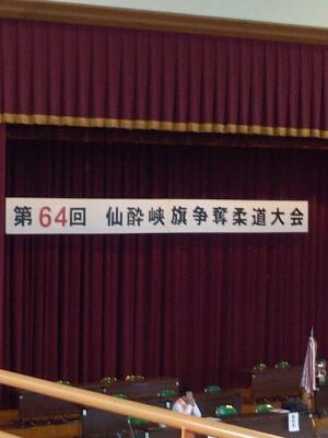 仙酔峡旗争奪柔道大会_b0172494_20454447.jpg