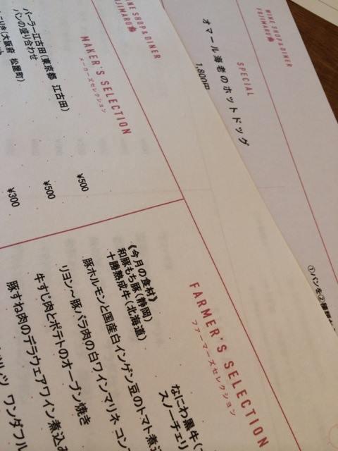 4月23日、WINESHOP & DINER FUJIMARU浅草橋店グランドオープンです!_f0097199_16363223.jpg