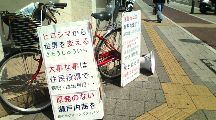 二週間ぶりの街頭演説_e0094315_0173566.jpg