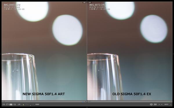 SIGMA 50mm F1.4 DG HSM A014と旧型になる50F1.4EXを比較撮影してみた。_b0213320_2252459.png