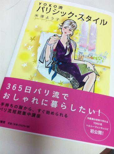 最新刊♡と、焦らない生活_e0262430_05592890.jpg