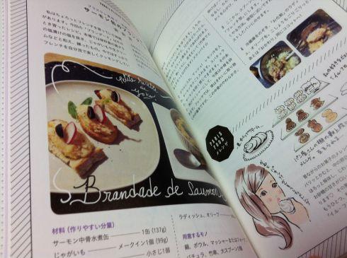 最新刊♡と、焦らない生活_e0262430_05594743.jpg