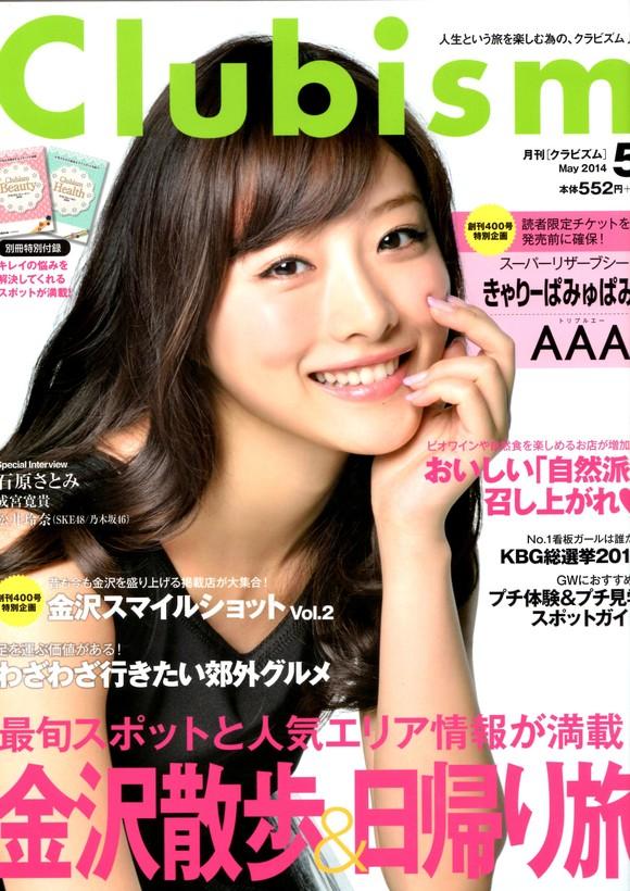 雑誌掲載のお知らせ_e0202131_21502617.jpg