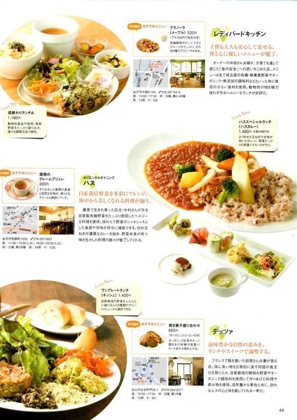 雑誌掲載のお知らせ_e0202131_21504077.jpg