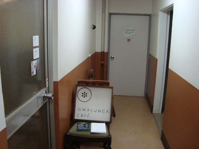 吉祥寺「クワランカカフェ」へ行く。_f0232060_029753.jpg
