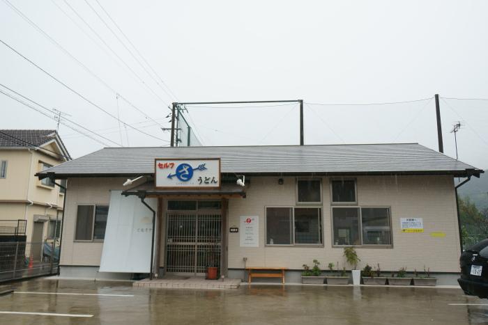 セルフうどん SANUKI-YA_a0077663_855514.jpg