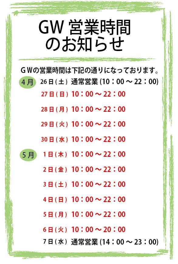 営業時間変更のお知らせ_d0246875_16104143.jpg