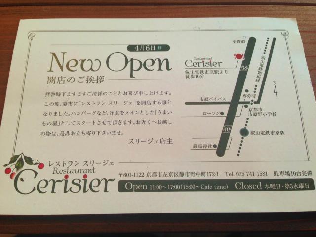 京都出町柳・ビストロスリージェさんの2号店_a0277483_759877.jpg