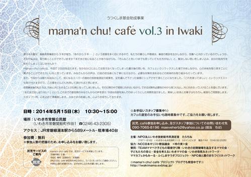 mama'n chu! café vol.3 in Iwaki_e0068696_17515152.jpg