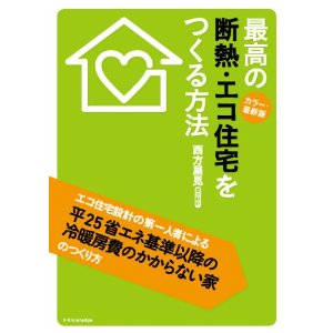 カラー・最新版 最高の断熱・エコ住宅をつくる方法
