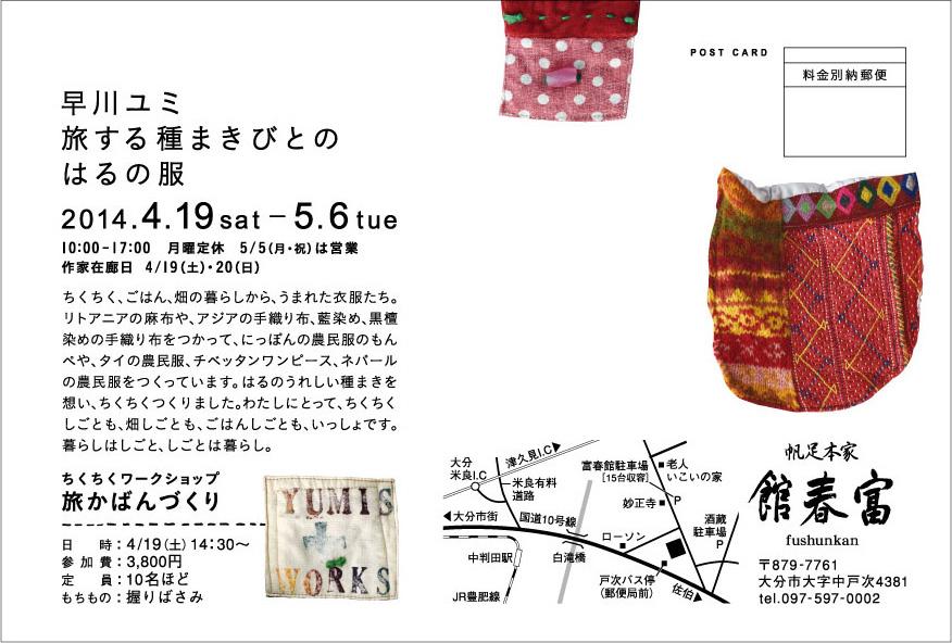 早川ゆみさんの展示会お知らせ_c0256701_2141559.jpg