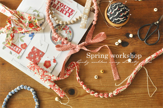 春のワークショップのおしらせ_d0174704_15465780.jpg