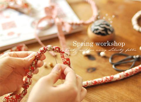 春のワークショップのおしらせ_d0174704_20292129.jpg