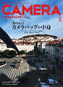 CAMERA magazine 2014年5月号に僕のコンタクトプリントが載ってます!_b0194208_0332653.jpg