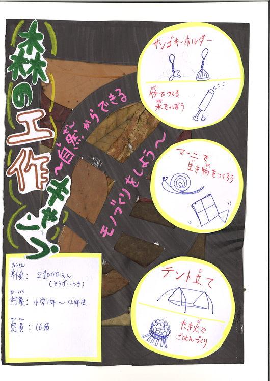 森の工作キャンプ_f0121321_1645199.jpg