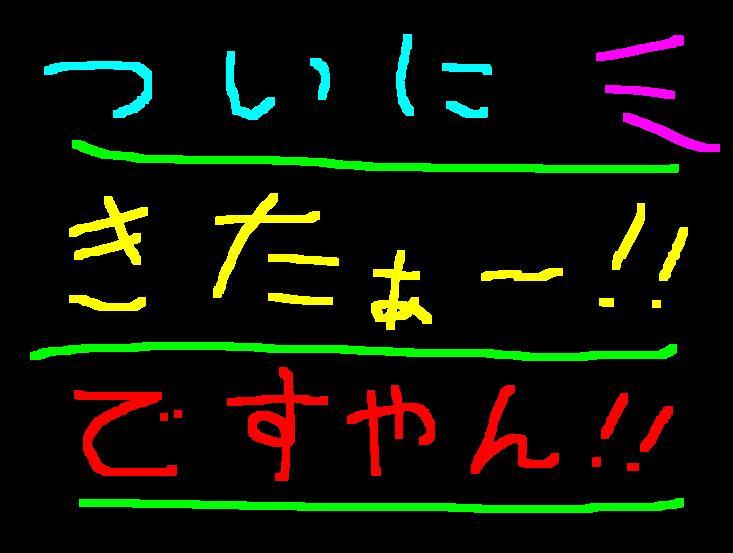目の前に今!ですやん!_f0056935_1644571.jpg