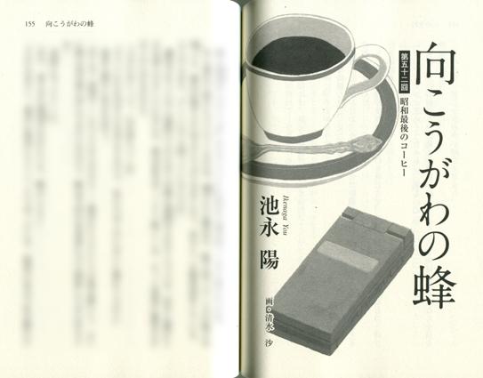 【お仕事】「文蔵」2014年5月号 挿絵_b0136144_461911.jpg