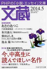 【お仕事】「文蔵」2014年5月号 挿絵_b0136144_475429.jpg