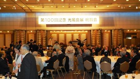 第100回記念光風会展祝賀会_c0251346_1713225.jpg