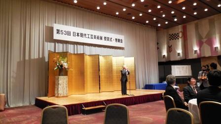 第53回日本現代工芸美術展開会_c0251346_17375514.jpg