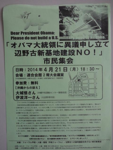 オバマさんに「辺野古新基地NO!」を_b0050651_834593.jpg