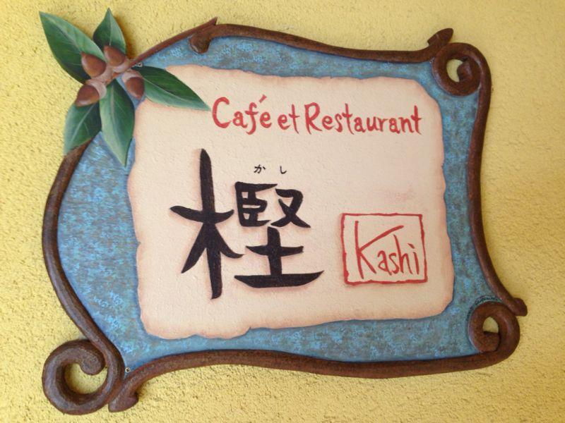 グロリアランチ in カフェレストラン樫_c0110051_16402625.jpg