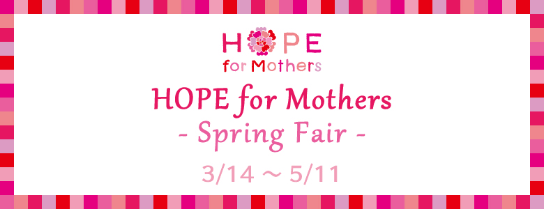 HOPE for Mothers -Spring Fair- 開催中です!_c0212972_12151098.jpg