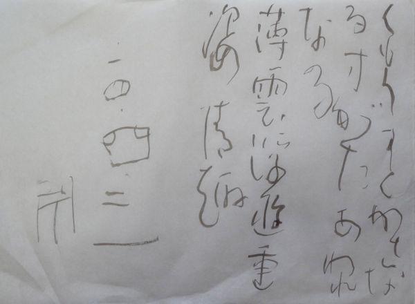 朝歌4月21日_c0169176_08143843.jpg