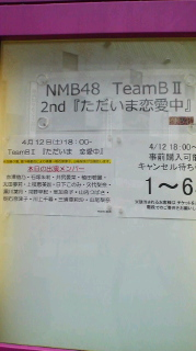 NMB48 TeamBⅡ 「ただいま恋愛中」公演 2014/4/12 NMB48劇場_d0144184_22421488.jpg