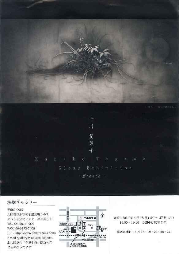 Kanako Togawa Glass Exhibition -Breathー_e0123286_17165091.jpg