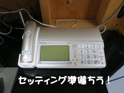 ひかり電話セッティングPart.2!_b0200291_2139212.jpg